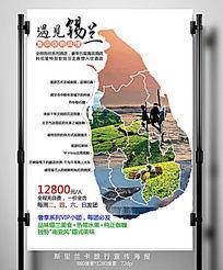 大气斯里兰卡旅行宣传微信海报