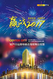 房地产行业新年活动海报