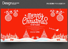 简约创意圣诞节晚会背景设计