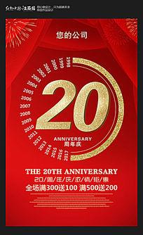 简约红色20周年庆主题海报