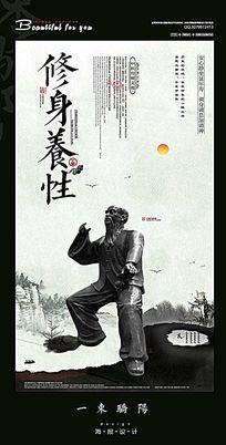 简约中医文化海报设计PSD