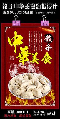 饺子中华美食海报设计