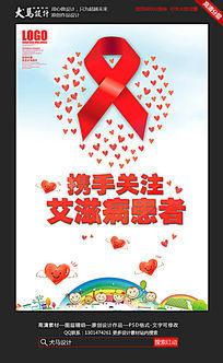 卡通创意携手关注艾滋病患者公益海报