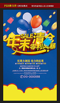 蓝色年末清仓活动海报设计