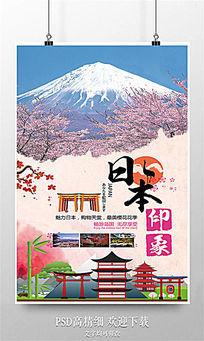 魅力日本旅游印象活动创意海报
