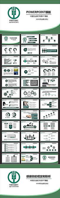 绿色简约中国农业银行动态PPT模板