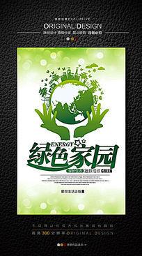 绿色家园创意公益海报