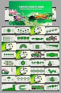 绿色中国风荷花茶文化PPT