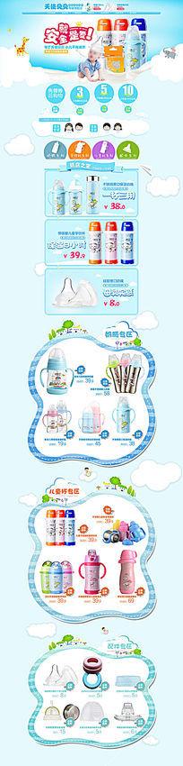 母婴宝宝奶瓶水杯首页 PSD