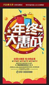 年终促销大惠战活动海报设计