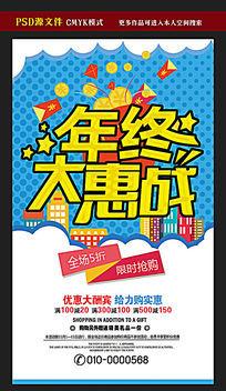 年终大惠战活动海报模板