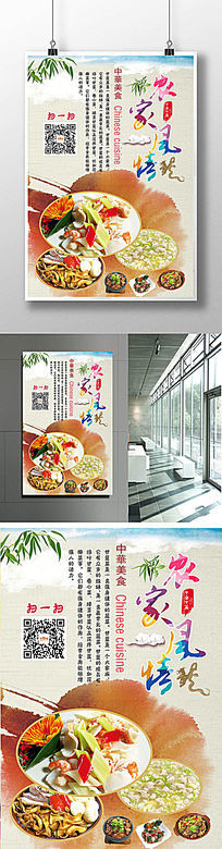 农家菜风情海报设计