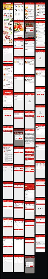 全套购物商城appUI界面设计模板 CDR
