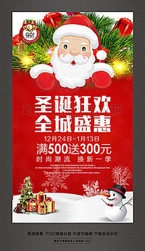 圣诞狂欢全城钜惠圣诞节促销活动海报