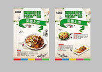 时尚韩国潮流美食宣传单