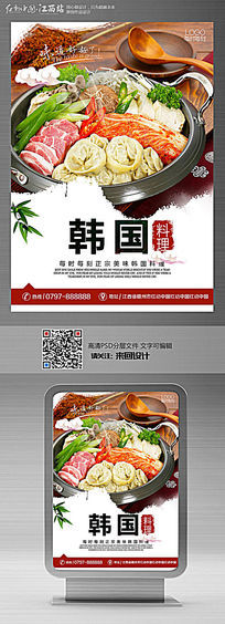 时尚美味韩国料理海报设计