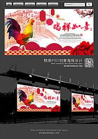 水彩鸡年宣传海报