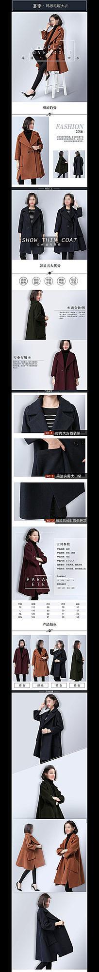 淘宝韩版女装毛呢大衣详情页模板 PSD