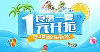 天猫淘宝夏季食品促销海报