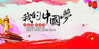 我的中国梦宣传展板