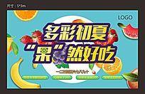 夏季缤纷水果季户外广告
