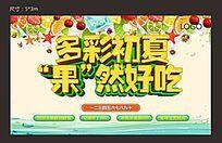 夏季小清新沙滩缤纷水果户外广告