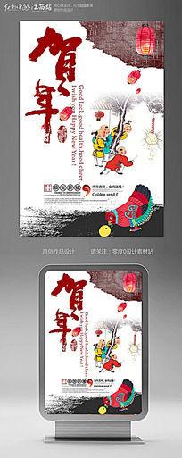 新春简洁鸡年贺年海报设计模板
