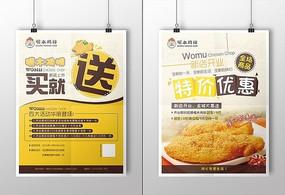 优惠促销鸡排食品宣传单页