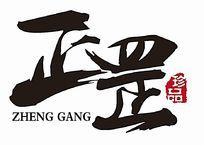 中国风水墨字体logo