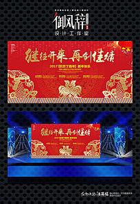 中国风新古典鸡年年会活动背景