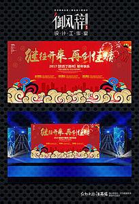 中国红古典鸡年年会活动背景