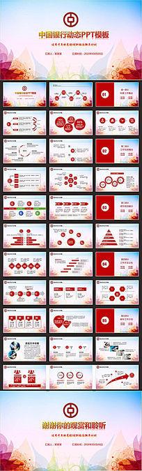 中国红中国银行动态PPT模板