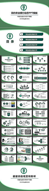 中国农业银行动态PPT模板