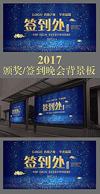 2017蓝色绚丽签到板背景墙模板