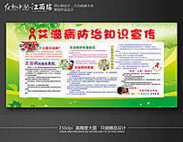 艾滋病防治知识宣传展板设计