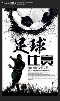 创意水墨足球比赛海报设计