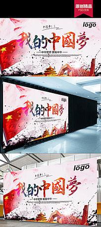 创意中国风水彩我的中国梦展板