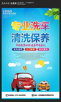 创意专业洗车海报设计