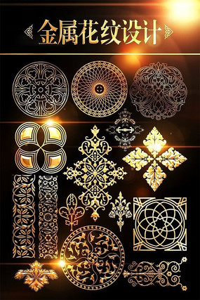 大气金属欧式古典花纹边框素材