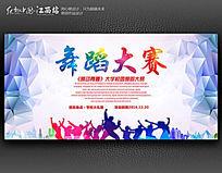 大气舞蹈大赛舞台背景设计