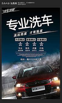 大气洗车汽车美容海报