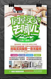 房屋买卖去哪儿房产中介宣传海报