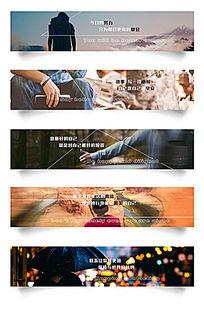 高清背景个人网站用banner素材