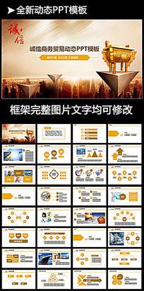 公司宣传品牌宣讲广告鼎PPT模板