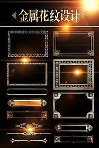 古典金属花纹边框花边素材