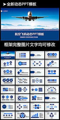 航空公司民航局飞机航天运输物流PPT模板