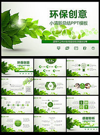 环保小清新创意PPT模板
