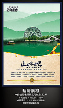 江南风情海报设计