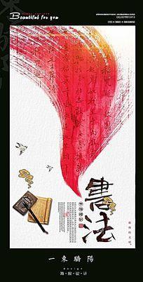 简约大气书法培训宣传海报设计PSD