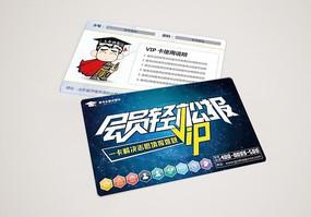 教育vip会员卡设计